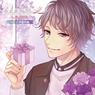おとどけカレシ —Sweet Lover— No.5 芦屋奈義(CV:田丸篤志) (メッセージ入りL判ブロマイド付)