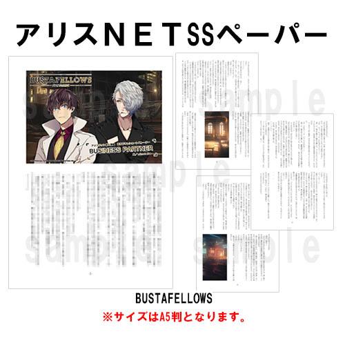 【NS】 BUSTAFELLOWS デラックスエディション 【アリスNET限定セット付】