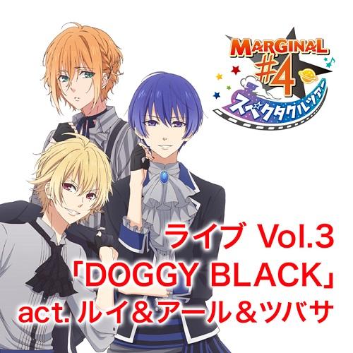 ピタゴラス スペクタクルツアー ライブ Vol.3 「DOGGY BLACK」 act.ルイ&アール&ツバサ (缶バッジ付)【早期予約特典無】