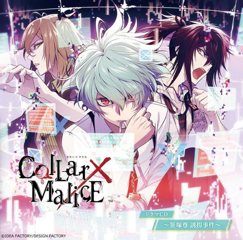 Collar×Malice ドラマCD〜笹塚尊 誘拐事件〜(ジャケット柄2L版ブロマイド付)