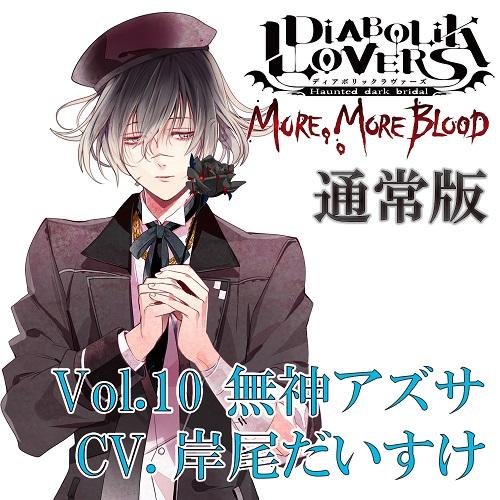 DIABOLIK LOVERS MORE, MORE BLOOD Vol.10 無神アズサ CV.岸尾だいすけ (通常版) (キャラクターコメント入りL判ブロマイド付)