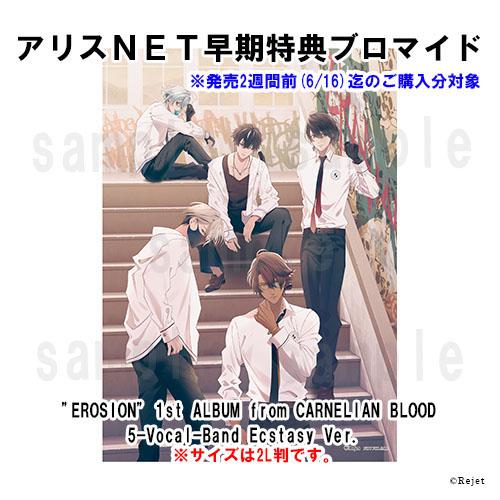 """EROSION"" 1st ALBUM from CARNELIAN BLOOD 5-Vocal-Band Ecstasy Ver. 【書き下ろしコメント入りL判ブロマイド5枚セット(Band Ecstasy Ver.)】【連動購入特典企画有】【早期予約特典無】"