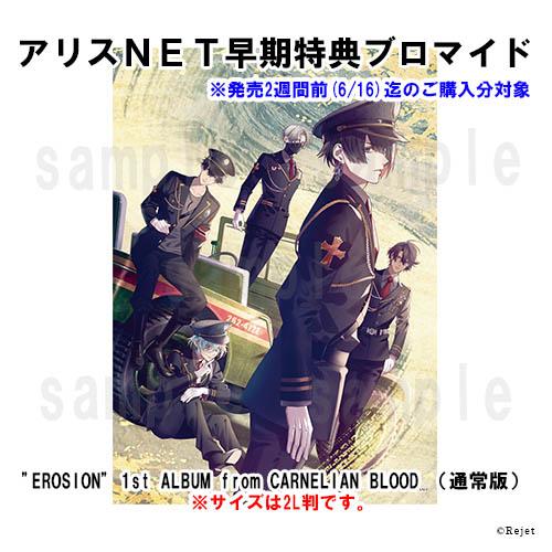 """EROSION"" 1st ALBUM from CARNELIAN BLOOD (通常版)【早期予約特典無】"