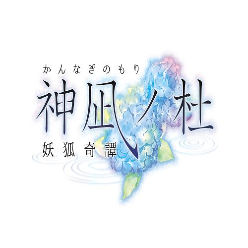 【WIN】 神凪ノ杜 妖狐奇譚 (ブロマイド付)
