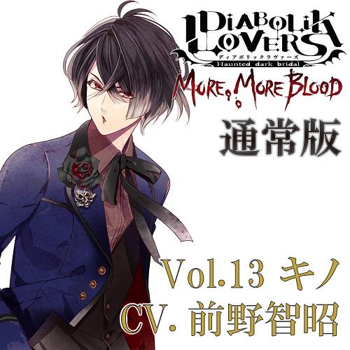 DIABOLIK LOVERS MORE, MORE BLOOD Vol.13 キノ CV.前野智昭 (通常版) (キャラクターコメント入りL判ブロマイド付)※発売日以降入荷予定分