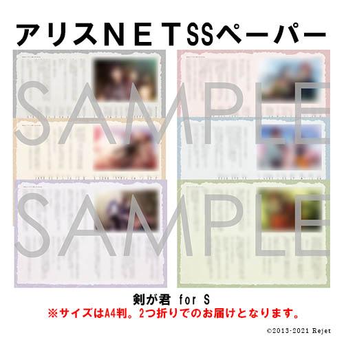 【NS】 剣が君 for S 通常版 【書き下ろしSSペーパー6枚セット付】