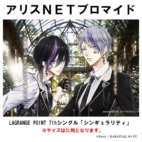 LAGRANGE POINT 7thシングル「シンギュラリティ」 (特典無)