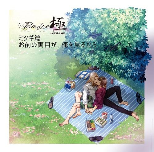 Paradise 極 公式ドラマCD ミツギ篇(メッセージブロマイド付)