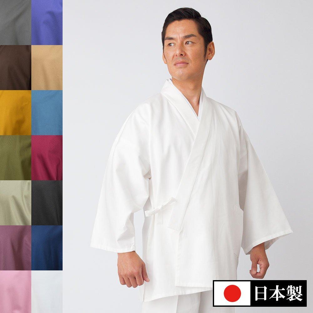 綾織り作務衣 昌平(14色)(S-LL)