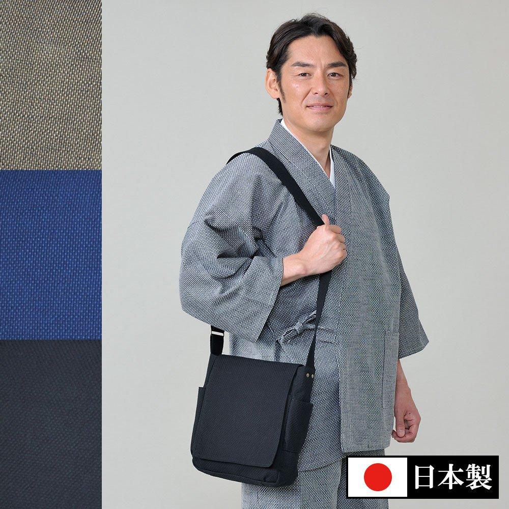 桐生綿刺子織ショルダーバッグ(黒・紺・金茶)