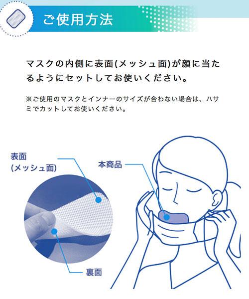 抗ウイルス ダントツフィットマスクインナー 5枚入(F)