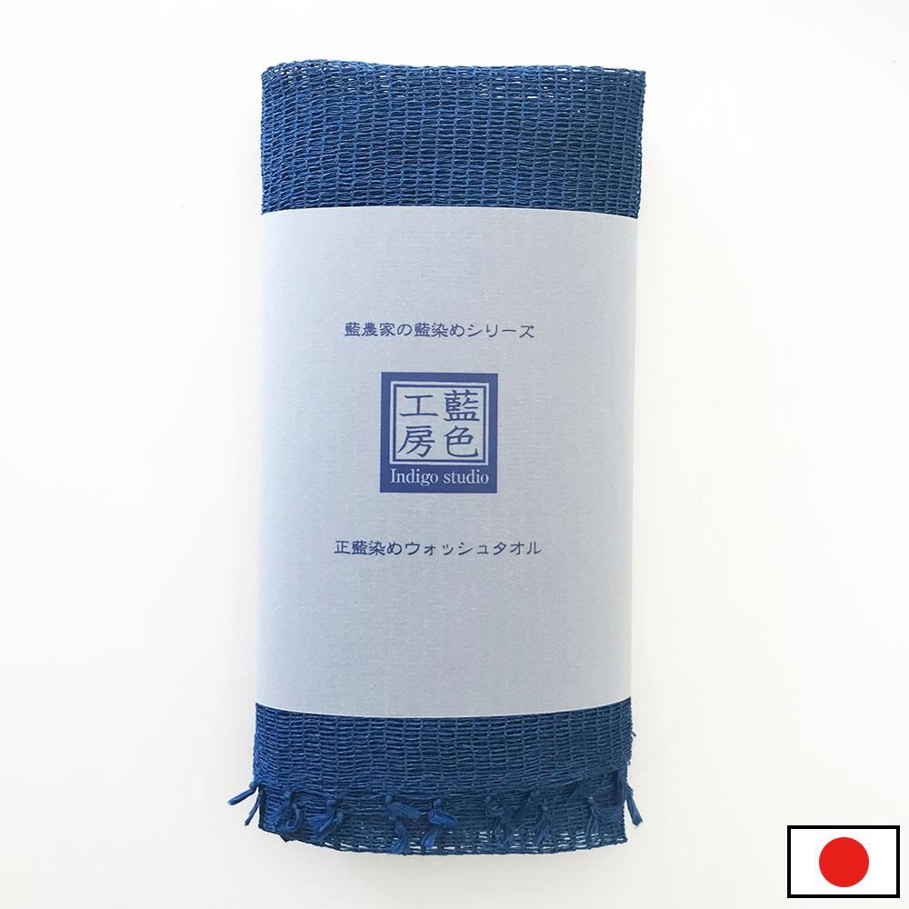 藍染めウォッシュタオル