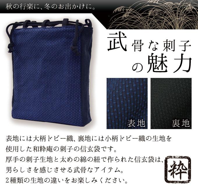 ドビー刺子織信玄袋(濃紺・ブルー・ネズ・茶・グリーン・黒)