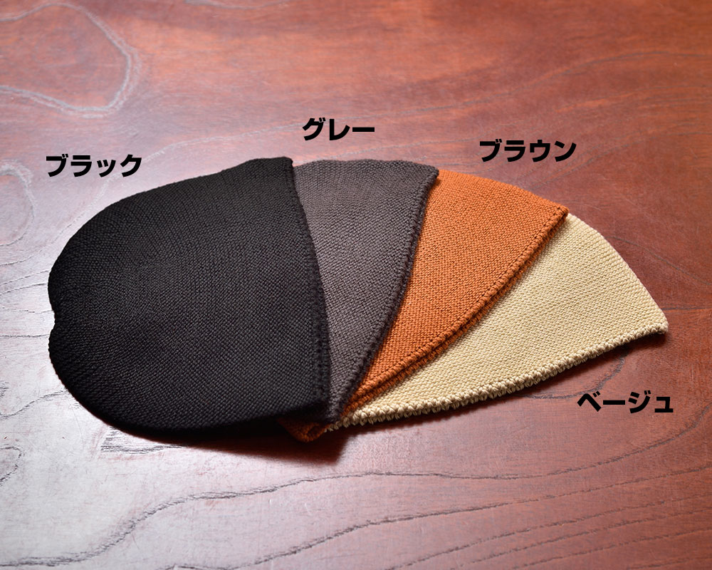 通年快適ストレッチ帽(5色)