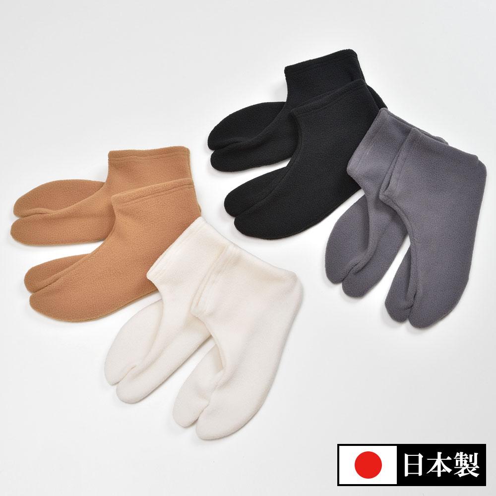 フリース足袋(グレー・黒・ベージュ・白)(S-4L)