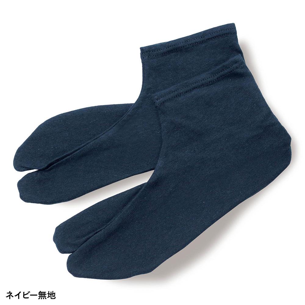 足袋ソックス(グレー無地・ネイビー無地・ブラック無地)(25-27cm)