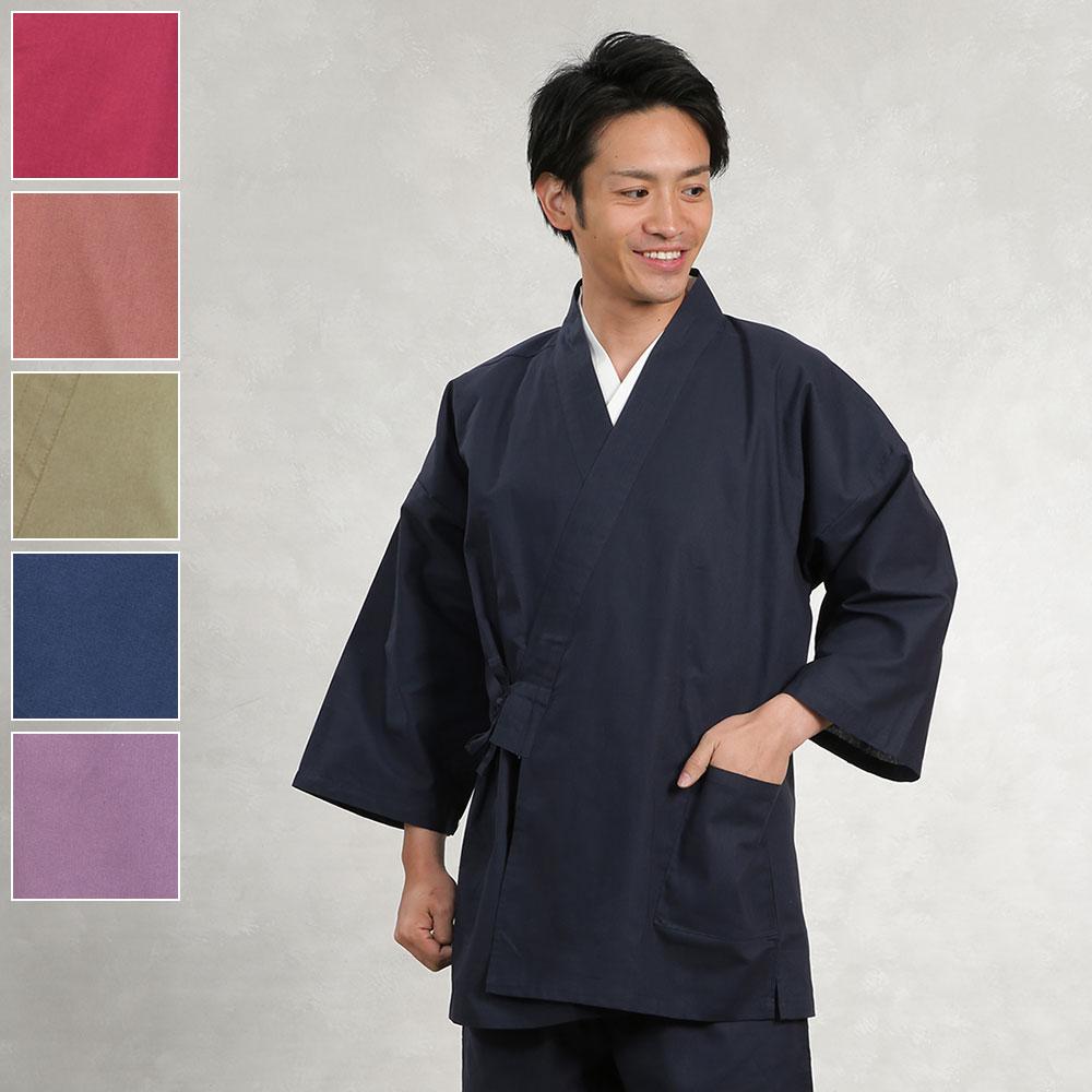 趣本格作務衣(紺・茶・紫・緑・赤)(S-3L)