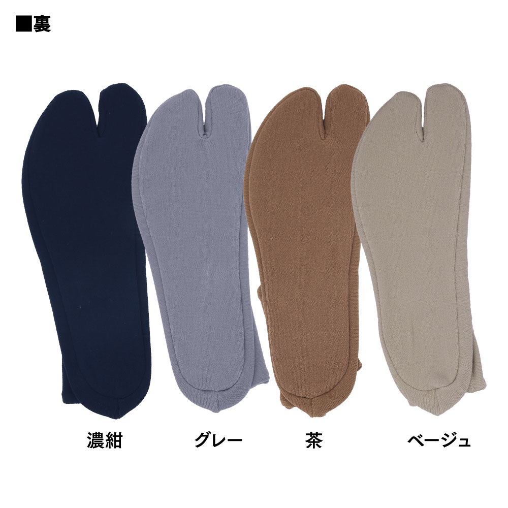 男性用ストレッチソックス足袋 3足組(濃紺・グレー・茶・ベージュ)(F)