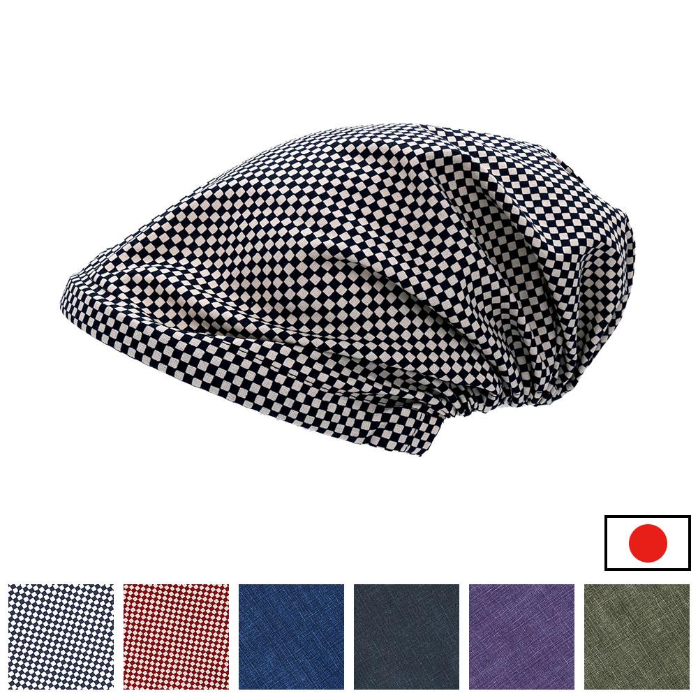 かまくら頭巾(市松(黒)・市松(赤)・藍色・黒・藤紫・わさび)