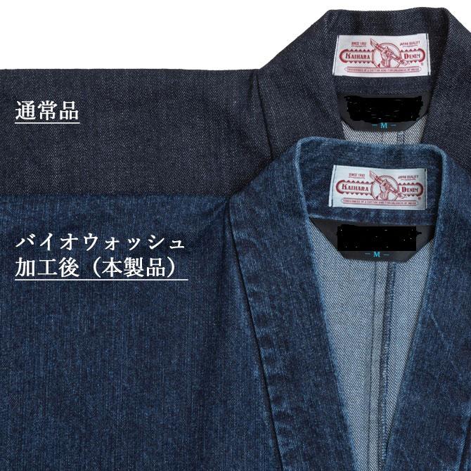 カイハラデニム・11オンス バイオウォッシュ作務衣 濃紺(M-LL)