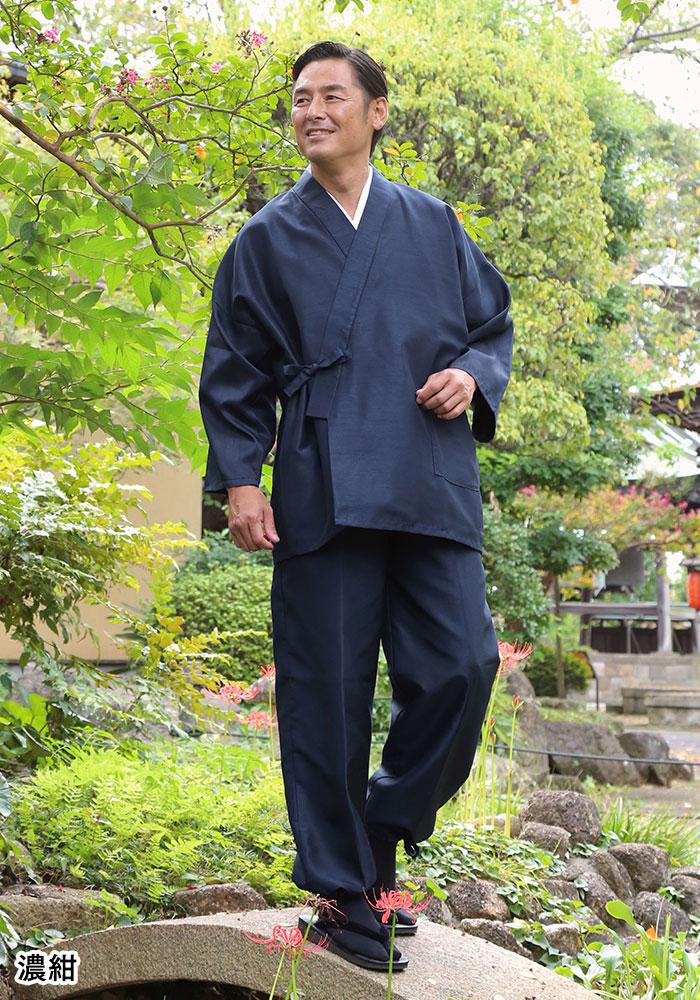 絹のようなシルクライク紬(裏地付)作務衣(濃紺・黒)(M-LL)