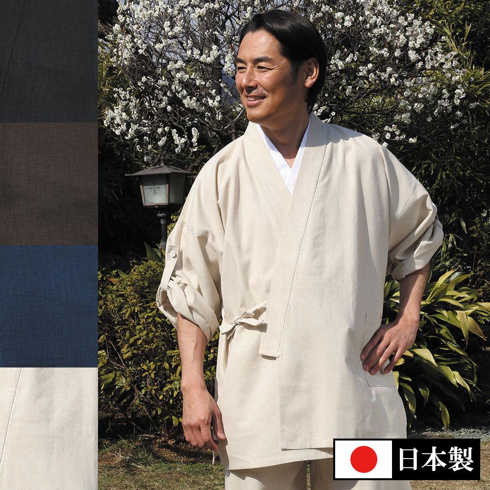 麻混ロールアップ作務衣(生成・濃紺・茶・黒)(M-LL)