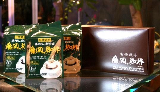 有機栽培「藤岡、珈琲」ドリップパック 3袋セット