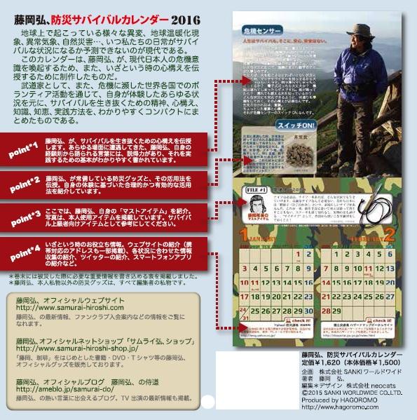 ☆「藤岡弘、防災サバイバルカレンダー2016」