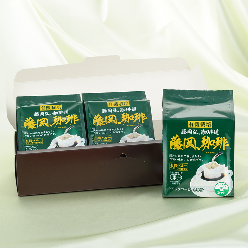 ☆有機栽培「藤岡、珈琲」ドリップパック 3袋セット
