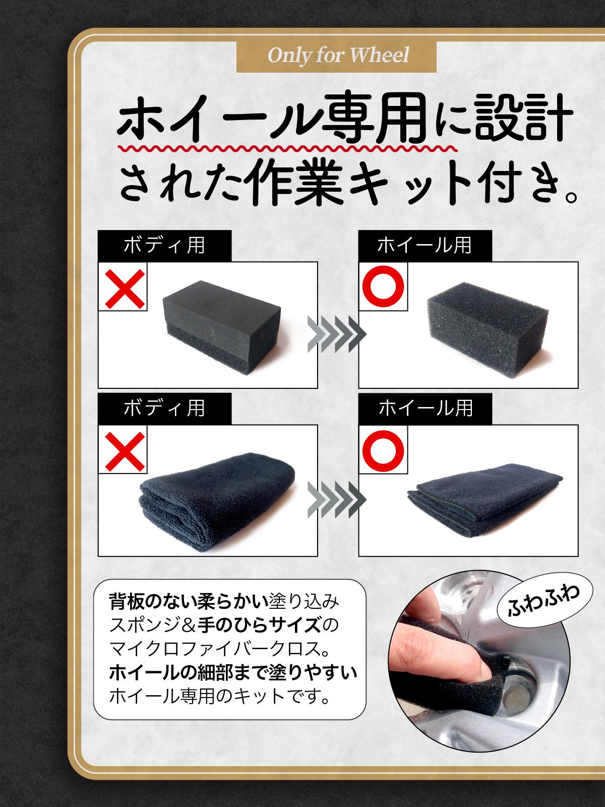 ホイール専用ガラスコーティング SAMURAI Z1 プロ仕様【高濃度フッ素 撥水性 ブレーキダスト防止】