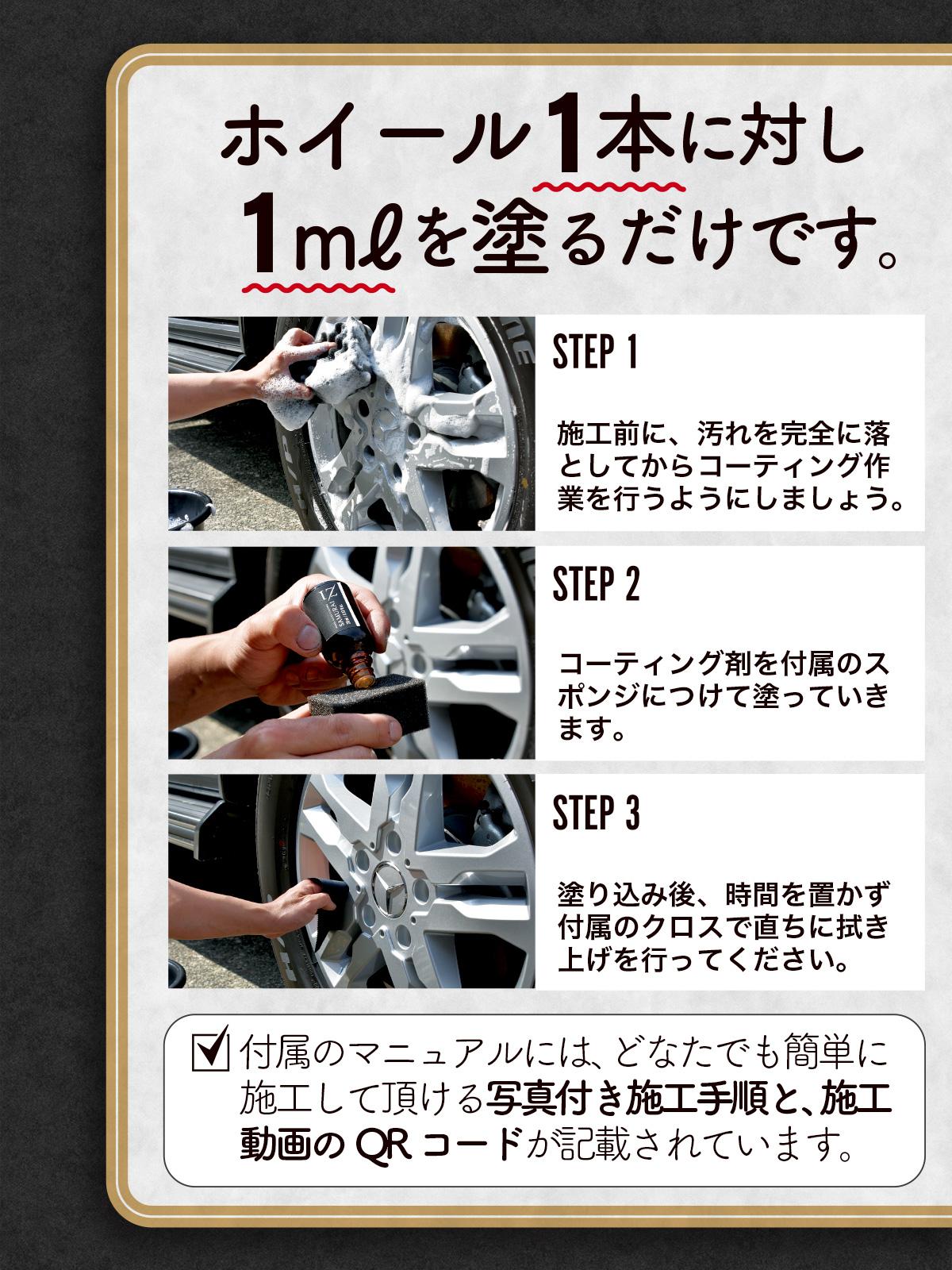 ホイール専用ガラスコーティング SAMURAI Z1【5年耐久 撥水性 完全硬化型 ブレーキダスト防止】