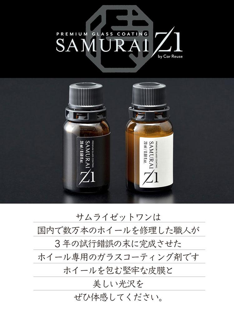 ホイール専用ガラスコーティング SAMURAI Z1【撥水性 ハード&ソフト お得2箱セット】
