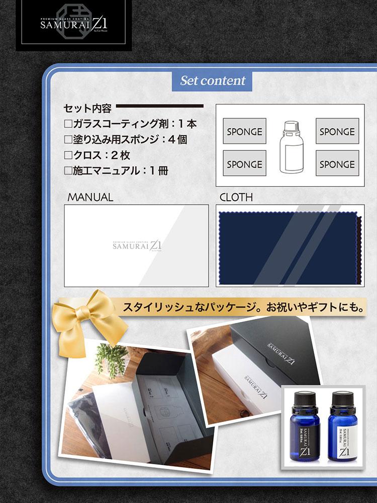 ホイール専用ガラスコーティング SAMURAI Z1 プロ仕様 【5年耐久 疎水性 完全硬化型 ブレーキダスト防止】
