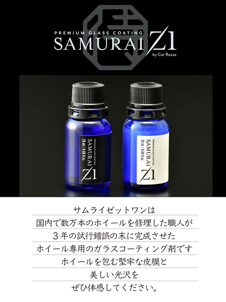 ホイール専用ガラスコーティング SAMURAI Z1 プロ仕様 【疎水性 ハード&ソフト お得2箱セット】