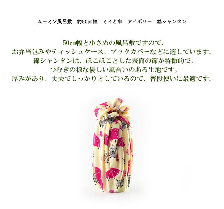 ムーミン風呂敷「ミイと傘」風呂敷 50cm巾 ランチクロス お弁当包み ギフト 日本製 風呂敷