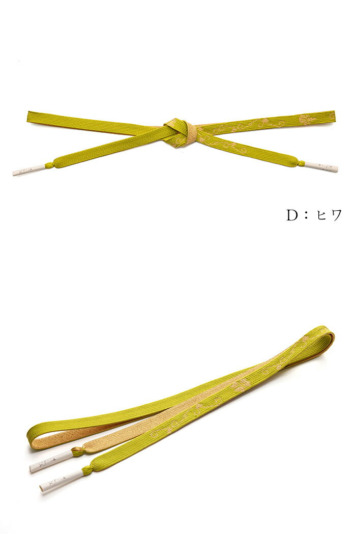 成人式の振袖や結婚式の着物にオススメの正絹帯締めです 振袖用帯〆 No.1817 和装小物 振袖 京都 さんび