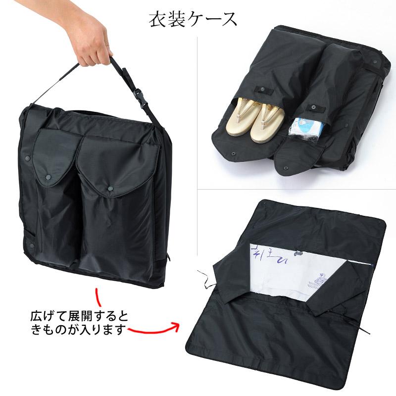 きもの衣装ケース付き トロリーバッグ / 黒  きもの衣装ケース付き トロリーバッグ / 黒