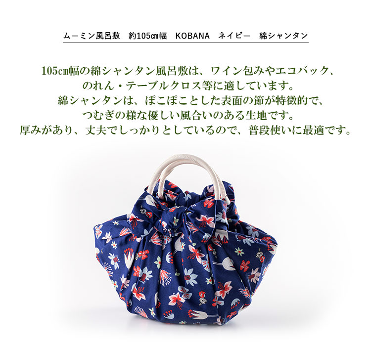 ムーミン風呂敷「KOBANA」風呂敷 105cm巾 綿シャンタン ワイン包み クロス ギフト 日本製