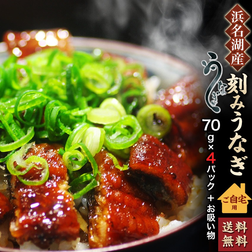 【送料無料】刻みうなぎ+お吸い物(つゆだくひつまぶし) 4食セット