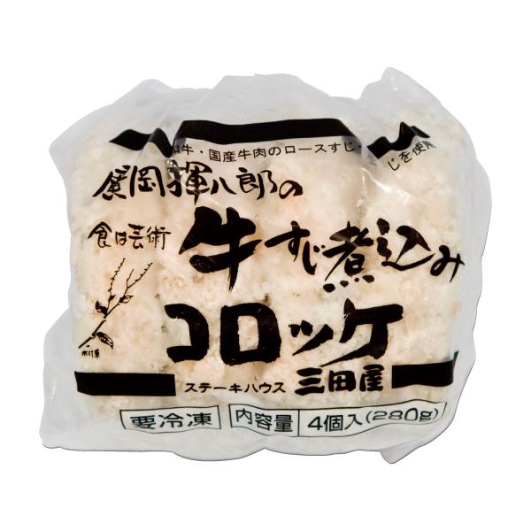 【冷凍】牛すじ 煮込み コロッケ (70g×4個入り)