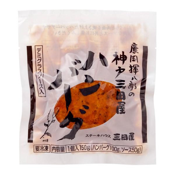 【冷凍】タレ付 ハンバーグ (150g×2P)