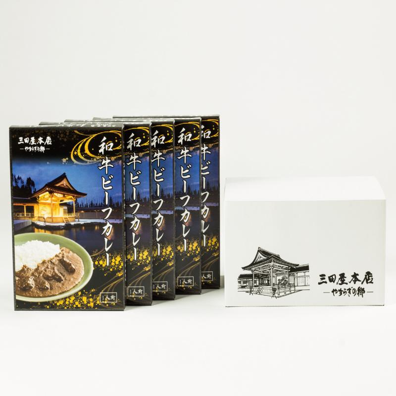 ≪通販限定≫和牛ビーフカレー 5箱入り【C40】