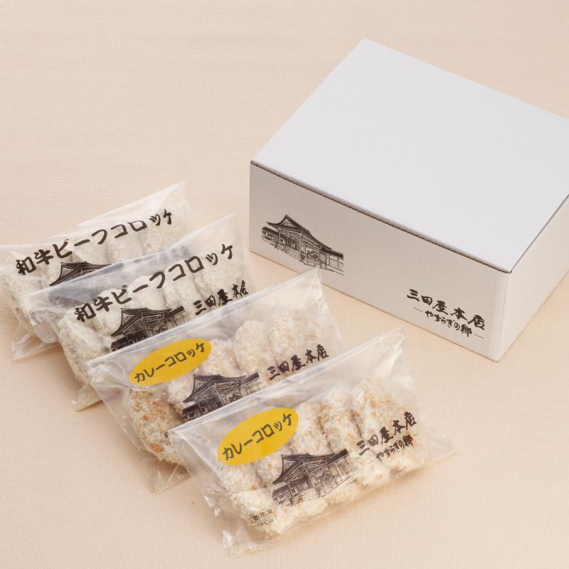 和牛ビーフコロッケ・カレーコロッケ詰合せ【HC37】