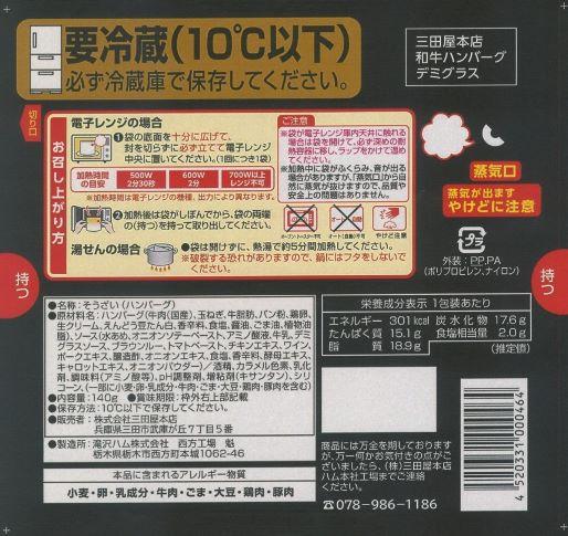 ≪※通販限定※≫和牛ハンバーグギフト【TS-5】