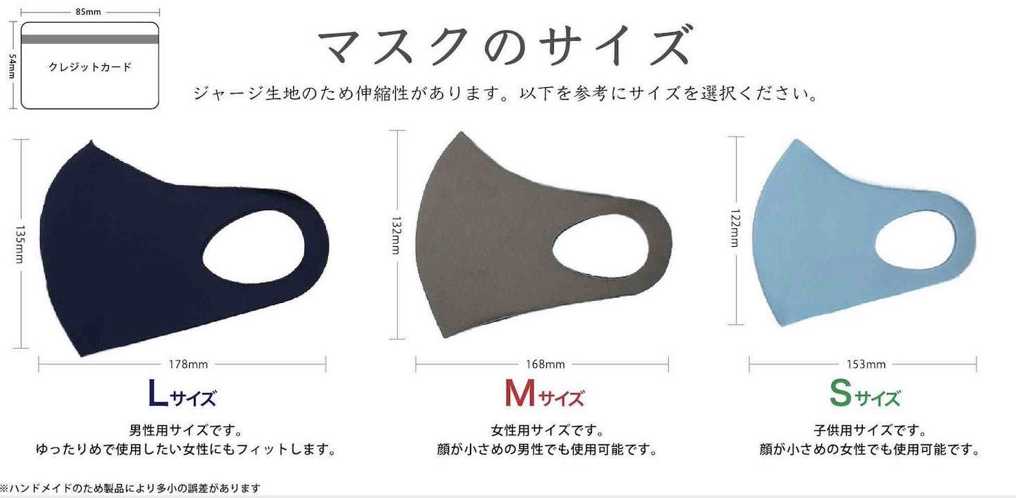【MOBBY DICK】洗えて・やさしくフィットするマスク(2枚入り)