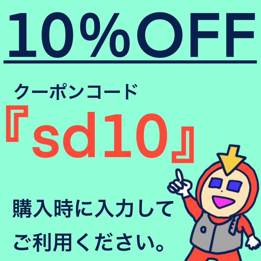 【10%クーポン対象商品】2020年 【GULL】SUPER SOFT MEW スーパーソフトミュー