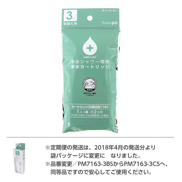 浄水シャワーヘッド用カートリッジ(3本入り)
