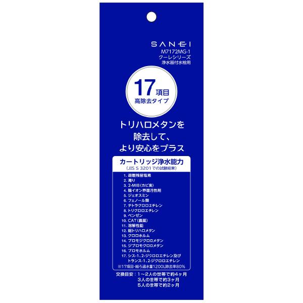 【高除去タイプ】浄水カートリッジ 1本