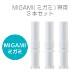 MIGAMI(ミガミ)専用カートリッジ(3本入り)
