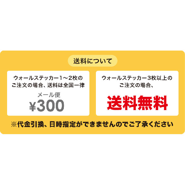 【期間限定!特別価格】ウォールステッカー「01 雨上がりに・・・」【小物商品3点以上で送料無料】
